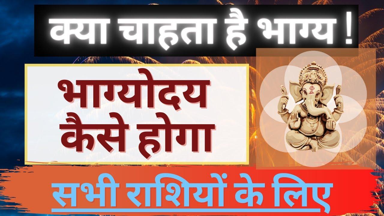 भाग्योदय कैसे होगा | भाग्य उदय के लिए कौन सा उपाय करें  | Kya kahta hain Appka Bhagya