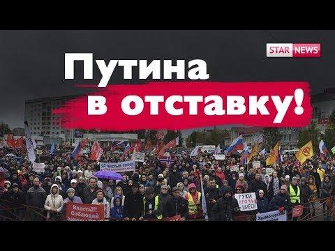 В ОТСТАВКУ! Mитинг в Архангельске! Новости Россия 2019