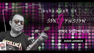 Song Fusion   Raghab Chatterjee   Modern Songs   Audio Jukebox