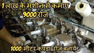 1 लाख के मशीन से कमाए 9000 रोज़ BUSINESS IDEA IN HINDI