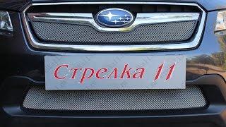 Защита радиатора SUBARU XV I рестайлинг 2016-н.в. (Хром) - strelka11.ru
