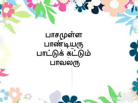 Pasamulla Pandiyaru Song Lyrics