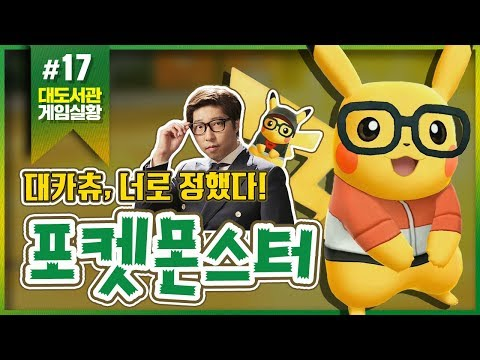 포켓몬스터 레츠고! 피카츄 17화 - 대카츄(?) 너로 정했다! (Pokémon Let's Go Pikachu)