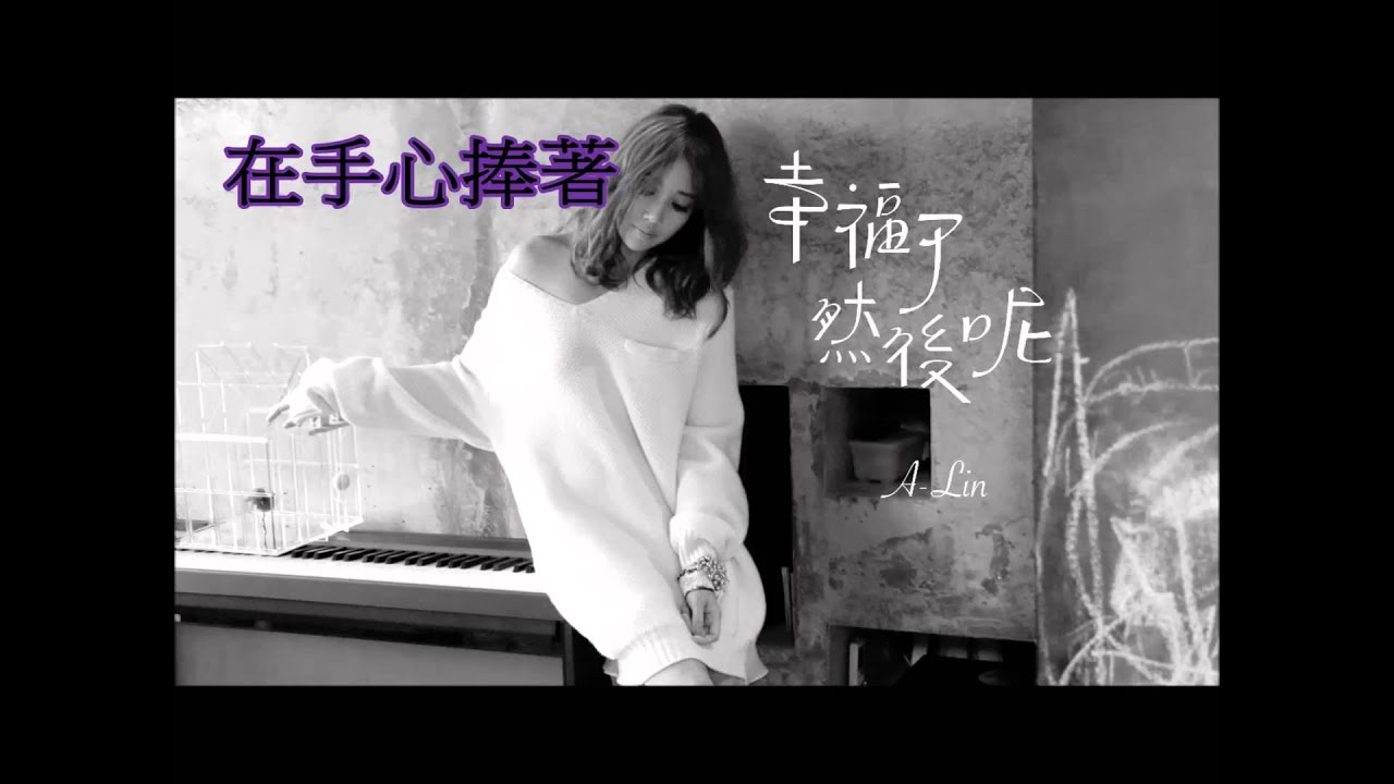 A-Lin - 幸福了 然後呢 ( 錄唱By草莓 ) - YouTube