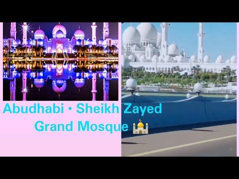 ABU DHABI • Sheikh Zayed Grand Mosque   Beautiful Mosque  Zerifa vlog2  2021