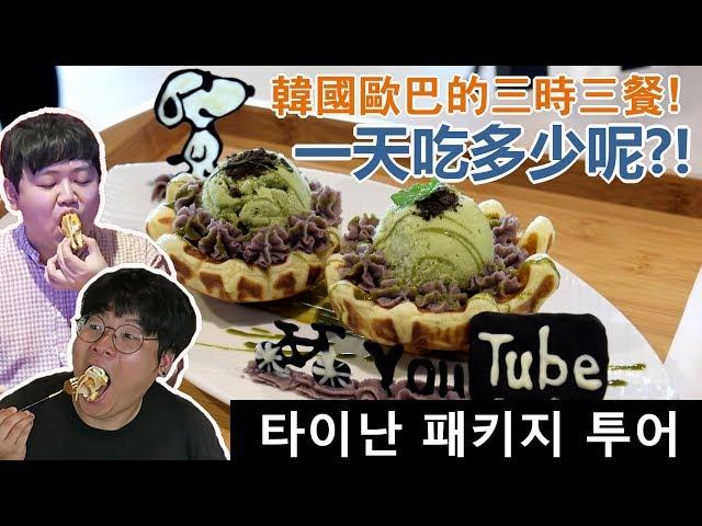 韓國歐巴的三時三餐,一天吃多少呢?! 台南團體旅行參加記!_韓國歐巴