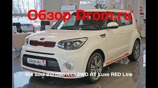 Kia Soul 2019 2.0 (150 л.с.) 2WD AT Luxe RED Line - видеообзор