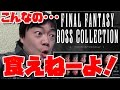 【FF30周年記念】カップヌードル限定パッケージ【コラボ商品】