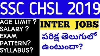 SSC CHSL 2019 NOTIFICATION IN TELUGU|INTER JOBS|| EXAM DETAILS/FEE/APPLY DATES/SYLLABUS/EXAM PATTERN