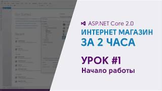 """Интернет магазин за 2 часа"" ASP.NET Core 2.0 - Урок 1: Начало работы"