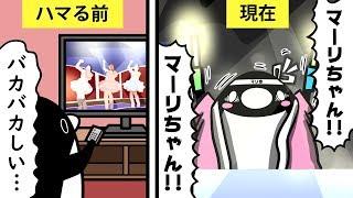 【アニメ】アイドルオタクになってわかったこと thumbnail