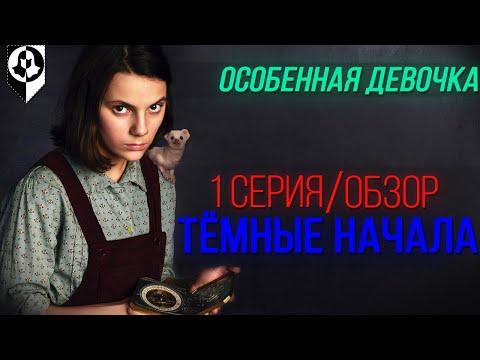 РОЖДЕНИЕ ЛЕГЕНДЫ - обзор 1 серии Тёмных начал