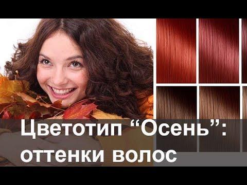 """Цвет волос для цветотипа """"Осень"""": самые красивые оттенки"""