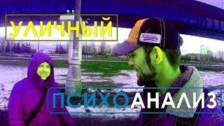Уличный психоанализ (женщина с собакой) Илья Рамейков