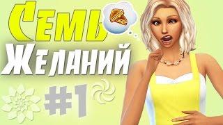 The Sims 4 | Семь желаний #1 - Сырная душа