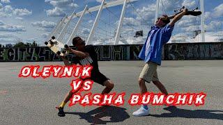 УпалОтжался 2 - Паша Бумчик VS Одноногий Скейтер