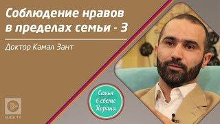 Соблюдение нравов - 3 | Семья в свете Корана и Сунны | Доктор Камаль эль-Зант