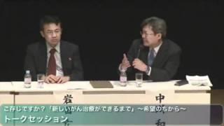 第49回日本癌治療学会学術集会 市民公開講座 ご存じですか?「新しいが...