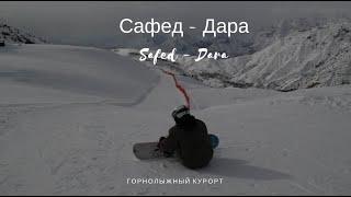 Сафед Дара Горнолыжный курорт ТАДЖИКИСТАНА