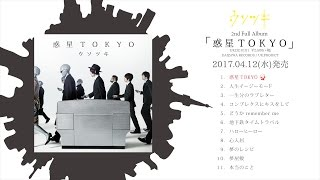 ウソツキ - 2nd Full Album『惑星TOKYO』全曲ダイジェストトレーラー