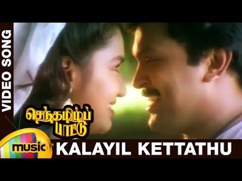 Senthamizh Paattu Tamil Movie Songs | Kalayil Kettathu Video Song | Prabhu | Sukanya | Ilayaraja