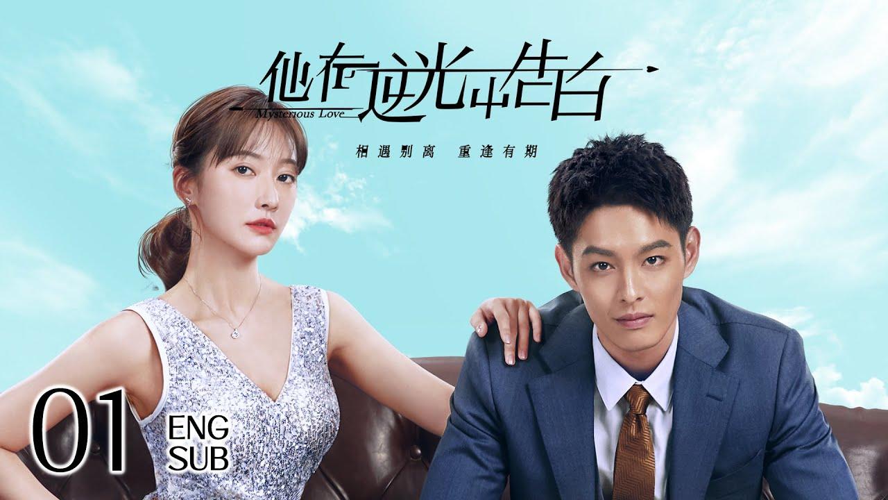 Download ENG SUB《他在逆光中告白 Mysterious Love》EP01 | 甜寵懸疑  | KUKAN Drama