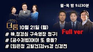 [뉴스공장 외전 '더 룸'] 68회 FULL / 10월 21일(월)