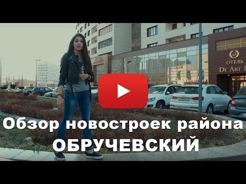 Обзор новостроек района ОБРУЧЕВСКИЙ (новостройки ЮЗАО)