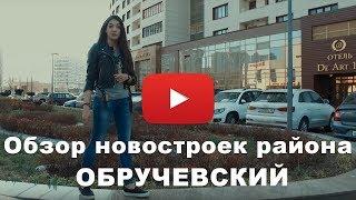 видео Новостройки