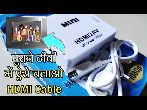 How To Connect HDMI To AV(Audio/Video) Converter Review & Unboxig
