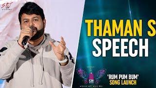 Thaman Speech | Rum Pum Bum Song Launch | Disco Raja | Ravi Teja | SRT Entertainments