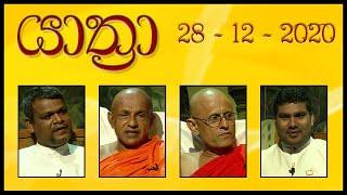 YATHRA - යාත්රා |  28 - 12 - 2020 | SIYATHA TV Thumbnail