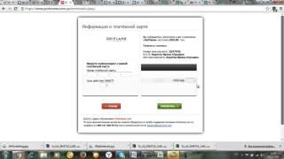 Как оплатить заказ орифлейм через интернет с карты за одну минуту ?
