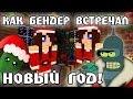 Minecraft Моды: КАК БЕНДЕР ВСТРЕЧАЛ НОВЫЙ ГОД!
