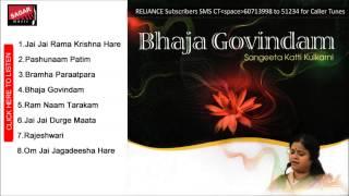 Bhaja Govindam.       Pashunaam Patim.Sangeeta Katti Kulkarni.