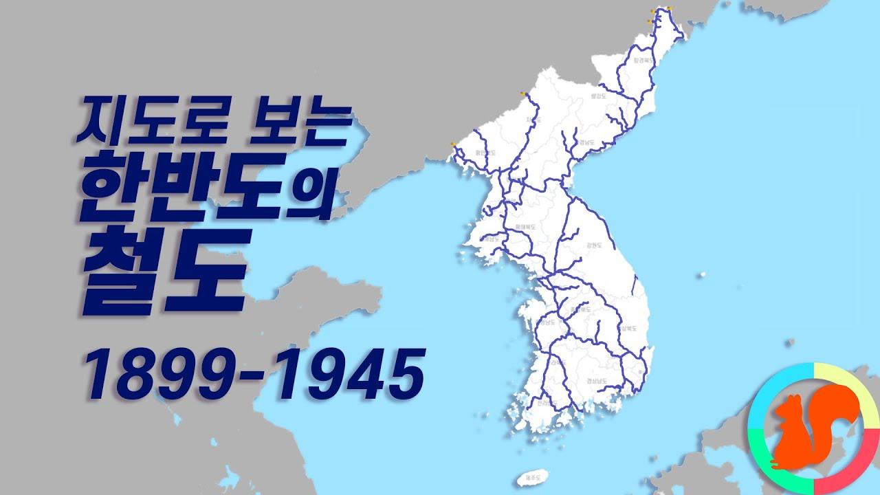 지도로 보는 한반도 철도 역사 (1899-1945)  (대한민국 철도 1)