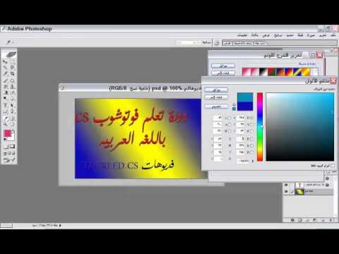 فوتوشوب ويندوز 8 عربي
