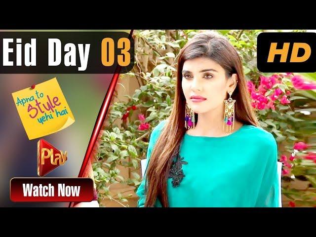 Apna To Style Yehi Hai - Eid ul Adha Day 3 | Play Tv Dramas | Sonia, Mahi Baloch | Pakistani Drama