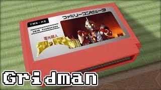 夢のヒーロー/電光超人グリッドマン 8bit