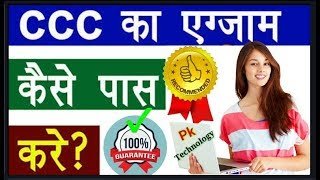 ccc online test for pass kaise kre for best  website guruji24.com online test