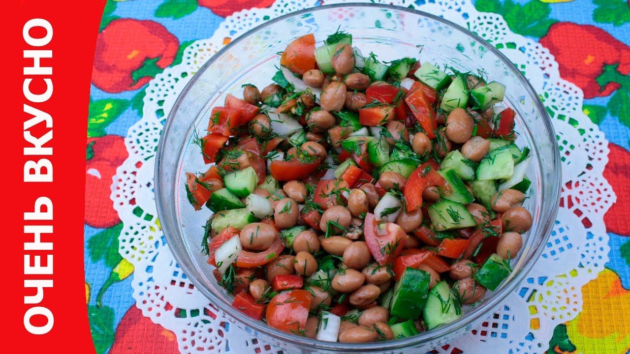 Готовим салат с красной фасолью. Очень вкусно! - YouTube
