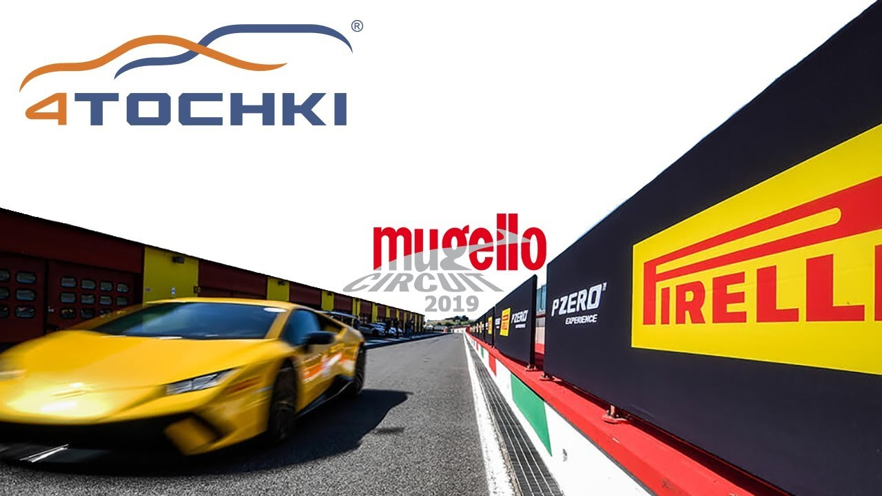 Испытание P Zero на автодроме Муджелло 2019 на 4точки. Шины и диски 4точки - Wheels & Tyres