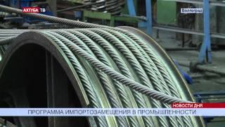 Волгоградский завод изготовит стальные канаты для «Арены Победы»(, 2014-12-06T16:48:28.000Z)