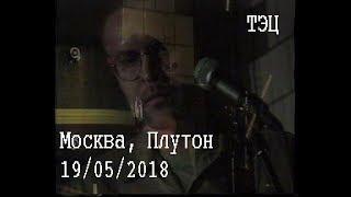 ТЭЦ @ Pluton, Москва