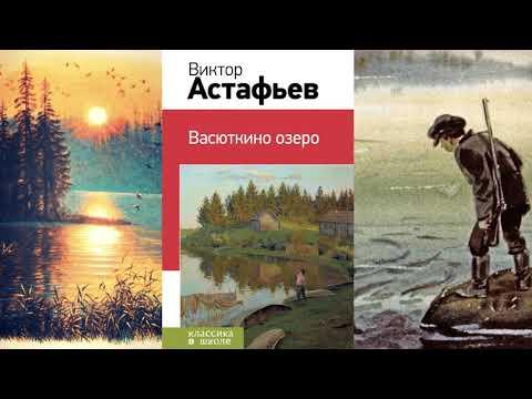 В. Астафьев \