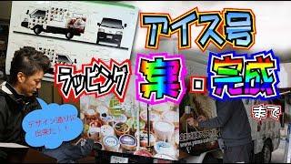 アイスTUBERの日々 アイスクリームラッピングカーのデザインから完成まで!(やまざと.com)  動画サムネイル
