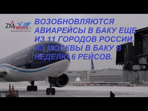 НОВЫЕ РЕЙСЫ ИЗ МОСКВЫ И ГОРОДОВ РОССИИ В БАКУ. ЕЩЕ С 11 ГОРОДОВ РОССИИ БУДУТ РЕЙСЫ В БАКУ.