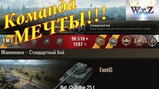 Bat.-Châtillon 25 t  Команда МЕЧТЫ!!! Малиновка  World of Tanks 0.9.15.1