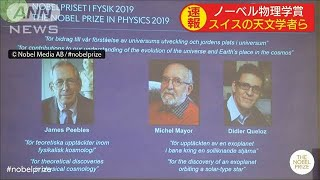 ノーベル物理学賞 スイスの天文学者ら3人を選出(19/10/08)