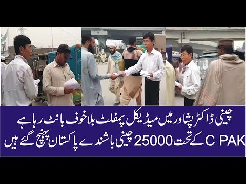 Chinese man giving pamphlet of Medical clinic in peshawar
